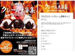 前代未聞!!予約の取れない焼肉バル マルウシミートが、 7/2より「クレーム大募集 10万円プレゼントキャンペーン」を 実施いたします。