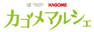 【新宿プリンスホテル】カゴメ株式会社とタイアップ・1日の野菜摂取量350gの実現にむけて 野菜たっぷりのメニューをおいしく楽しく摂取できる「カゴメマルシェ」開催
