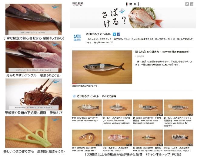 """魚を""""さばく""""動画で、奥深い魚食文化を学び、堪能"""