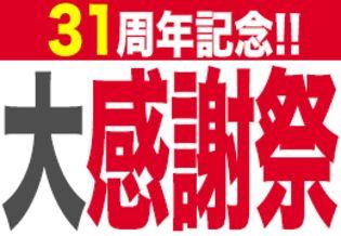 31周年記念!!今だけの大感謝祭!! 超お得なABCセットで最大¥870もお得!!