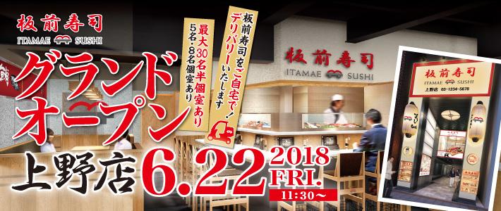 急増するインバウンド需要にこたえて4か国語対応メニューや「ハラール寿司」を提供する「板前寿司 上野店」6月22日オープン!