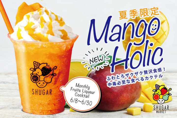 全国各地100種類超の梅酒・果実酒が飲み比べし放題の「SHUGAR MARKET(シュガーマーケット)」全4店で新メニュー「マンゴーホリック」期間限定提供中!