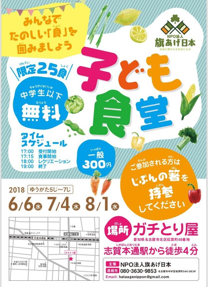 愛知・名古屋市の焼き鳥店「炭火焼鳥 ガチとり屋」が、NPO法人旗あげ日本と定期的に実施している「子ども食堂」を7月4日・8月1日に開催!