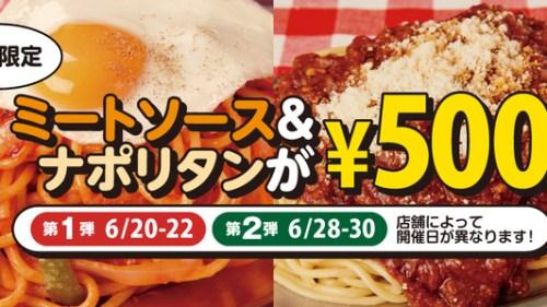 ナポリタン専門店『スパゲッティーのパンチョ』が6月20日(水)〜30日(土)まで(一部日程を除く)ナポリタンとミートソースを500円で味わえるキャンペーンを開催