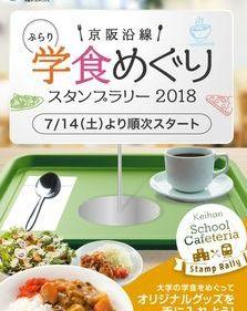 「京阪沿線 ぶらり学食めぐりスタンプラリー2018」を開催します