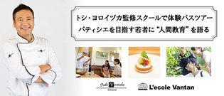 """トシ・ヨロイヅカ監修スクールで 農園+製菓体験バスツアー パティシエを目指す若者に""""人間教育""""を語る"""