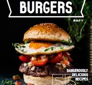 本日発売!危険なほど旨いグルメバーガーの本『GO! GO! バーガー極旨55レシピ』
