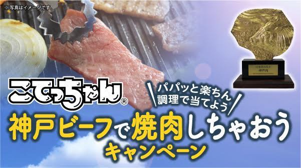 神戸ビーフで焼肉しちゃおう!こてっちゃん® 写真投稿キャンペーンがスタート!