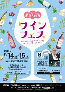 第3回『ワインフェス』9月14日、15日に有楽町で開催  ワイン100種飲み比べやワインのプロによる講習会も実施!