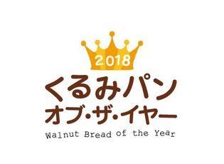 日本で一番人気のくるみパンを決定する 「2018 くるみパン オブ・ザ・イヤー」開催中