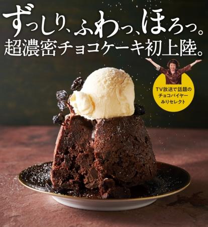 【日本初上陸】NHK『世界は欲しいモノにあふれてる』に出演のチョコレートバイヤー・木野内美里が見つけた!超濃密「ダブルチョコフルーツプディング」の予約販売をフェリシモ『幸福のチョコレート』がスタート