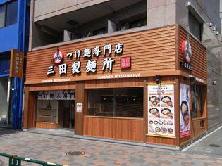 三田製麺所 水道橋店がGRAND OPEN! オープン記念の来店ポイント3倍キャンペーン開催