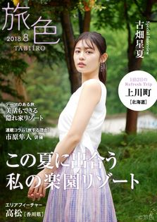 古畑星夏さんが北海道の上川町をアクティブに旅する 電子雑誌「旅色」2018年8月号を公開