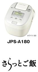新発売 「さらっとご飯クッカー」 IH炊飯ジャー<炊きたて>JPS-A180