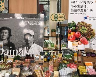 有機野菜の「ビオ・マルシェの宅配」、 「KUZUHA MALL」にて 「Organic & Natural Marche」を開催 ~オーガニックの夏野菜を味わおう~