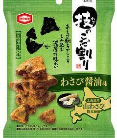 北海道産山わさび粉末使用 爽やかで刺激的な辛さが口いっぱいに広がる 『技のこだ割り わさび醤油味』期間限定販売