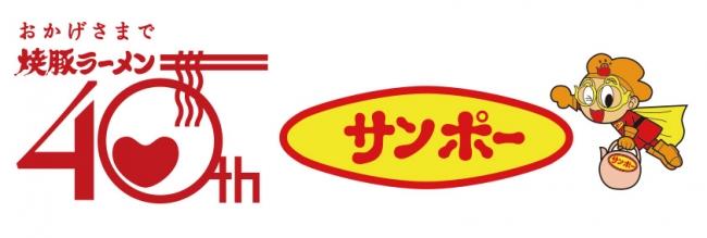 ハート型チャーシューに本格とんこつスープでおなじみ!九州人のソウルフード「焼豚ラーメン」40周年記念キャンペーン ~あなたが食べたい「夢の焼豚ラーメン」に投票しよう!~