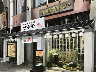 瀬戸市の老舗「せきや精肉店」とジェイグループがコラボ  「金山精肉酒場 せきや」を金山に8月8日オープン!