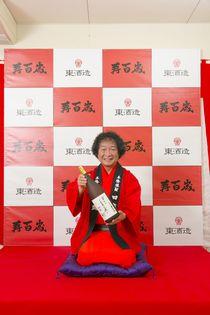 東酒造 × 山田たかお コラボレーション企画  「幸せと長寿を運ぶ笑酎 寿百歳」発売のご案内