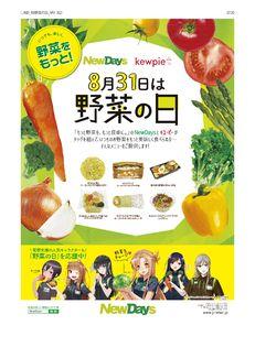 電撃文庫の人気キャラクターが「野菜の日」を応援! NewDaysで野菜の美味しさを楽しめる商品を8月21日から発売 ~秋葉原に期間限定コラボショップをオープン!~