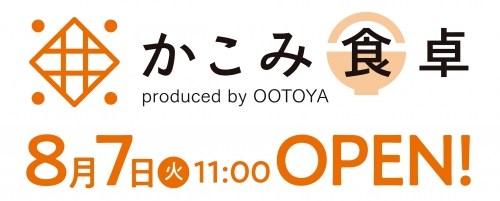 大戸屋プロデュース『かこみ食卓』第1号店オープン!