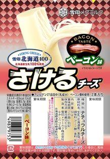 【雪印メグミルク】『雪印北海道100 さけるチーズ ベーコン味』  2018年9月1日(土)より全国にて新発売