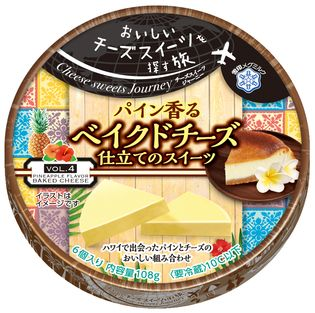 【雪印メグミルク】『 Cheese sweets Journey パイン香る ベイクドチーズ仕立てのスイーツ』 108g(6個入り)  2018年9月1日(土)より全国にて新発売