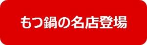 エキナカ食堂「博多1番街」 リニューアル第3弾!7月~8月に2店舗NEW OPEN!
