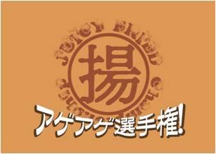 大丸東京店ほっぺタウン・揚げ物対決!真夏のアゲアゲ選手権