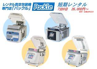 TOSEI製の真空包装機を取り扱うPackleが短期レンタルを開始  テスト利用や故障時などピンポイントな需要に対応
