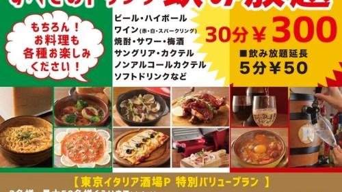 千代田区・神保町の「東京イタリア酒場P」が新規オープンを記念し、すべてのドリンクが30分300円で飲み放題となるキャンペーンを実施中!