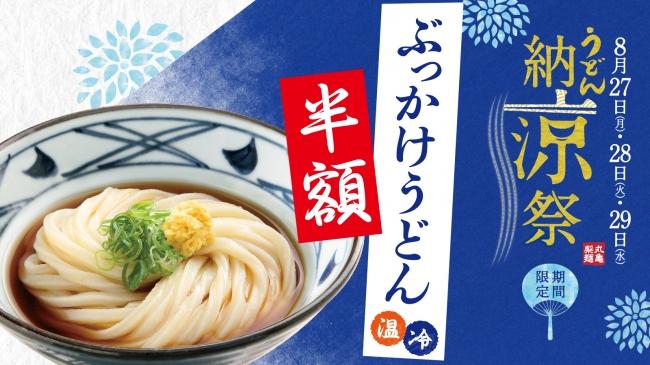 第2弾 丸亀製麺 うどん納涼祭を開催!~8月27日(月)・28日(火)29日(水)の3日間限定で~