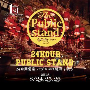 巨大ボトルアート募金箱で売上の一部を日本武道館へ! スタンディングバー「The Public stand」渋谷店  1周年を記念した24時間飲み放題&チャリティー企画を実施! ~『パブスタは地球を救う』 8月24日から開催~