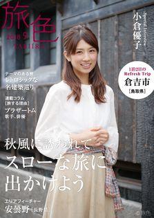 小倉優子さんが艶やかな着物姿で鳥取県・倉吉市を旅する電子雑誌「旅色」2018年9月号を公開