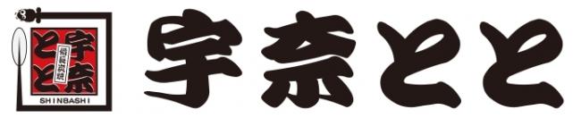 うなめしギガ増しの季節がやってきた!お客様大感謝祭「名代 宇奈とと」全店で、「うなめしギガ増し(ご飯大盛り無料)」を9月1日(土)より販売いたします。