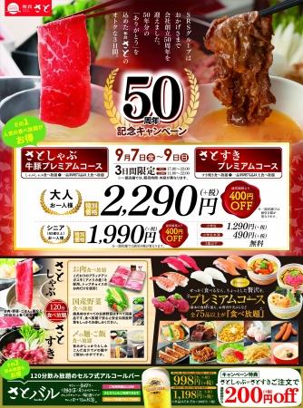 和食さと  会社創立『50周年記念キャンペーン』を開催します!