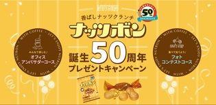 コーヒーにぴったりの「ナッツボン」が 50周年を機にリニューアル! 「#コーヒーにナッツボン」フォト投稿で カンロ商品詰め合わせが当たるフォトコンテストを実施