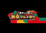 既に3万食突破!歌舞伎町が真っ赤っ赤に!