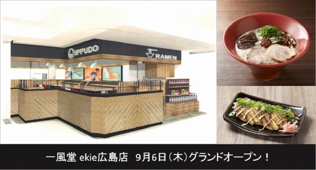 広島駅直結、通勤や旅行時の利用にも便利!「一風堂 ekie広島店」9月6日(木)グランドオープン