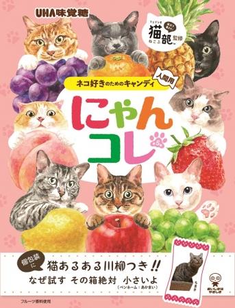 UHA味覚糖とフェリシモ猫部™がコラボした猫好き用キャンディー「にゃんコレ」の第5弾が発売開始