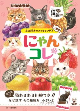 猫好き用キャンディー『にゃんコレ』と『フェリシモ猫部™』がコラボ  2018年9月3日(月) 発売