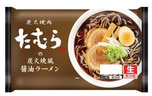 「炭火焼肉たむらの炭火焼風醤油ラーメン」 2018年9月1日(土)より新発売