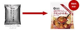 『ご来店のお客様からもお墨付きをいただいた ポテトチップス チキンのトマト煮味』を発売!