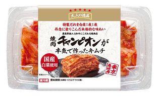 有名焼肉店「焼肉チャンピオン」監修  国産白菜を使用した本格的な製法のポギキムチ9月1日新発売