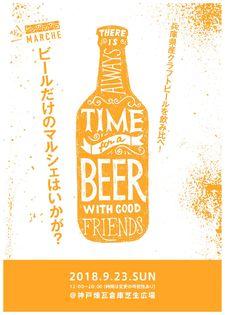 兵庫県産のクラフトビールを楽しむマルシェを開催! 9月23日、神戸ハーバーランドの「神戸煉瓦倉庫」にて