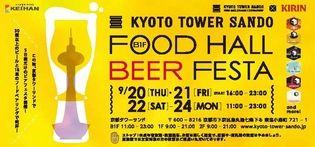 京都タワーサンド×キリンビール 京都タワーサンド 「FOOD HALL BEER FESTA」実施について