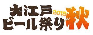 200種類のビールが300円から楽しめる大江戸ビール祭り  入場料無料!品川インターシティで10月4日~10月8日に開催!