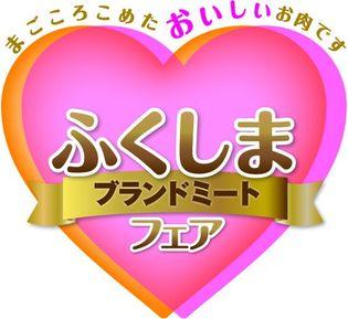 福島県産ブランド食肉を買える&味わえる! ふくしまブランドミートフェア開催 ~東京都内および福島県内の食肉販売店 計40店舗で実施~