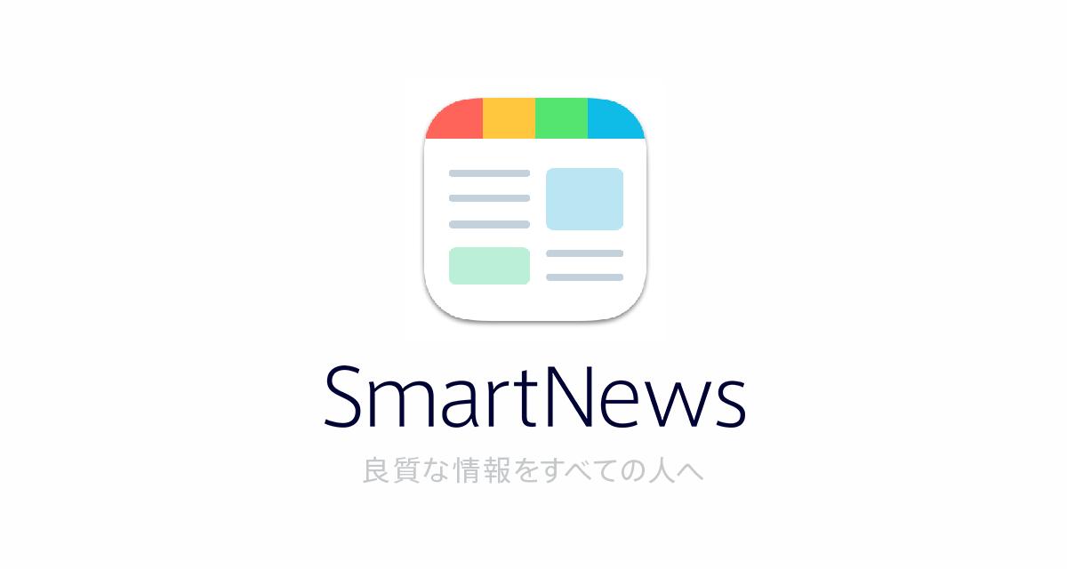 グルメプレスは『SmartNews(スマートニュース)』への記事配信を開始しました