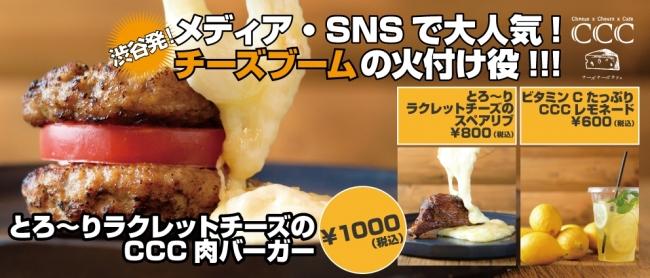 """福島初上陸!Cheese Cheers Cafe 渋谷 """"中テレ 秋フェス2018 うまい肉総選挙""""出店決定!"""